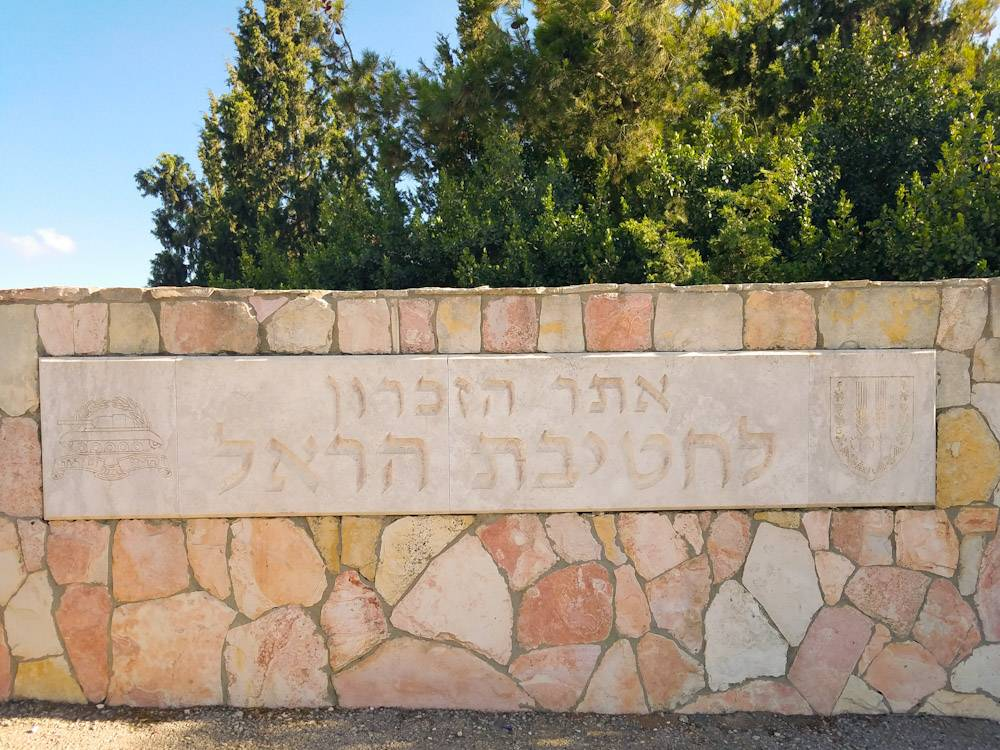 Har Adar Memorial-1 ©Yakira Shimoni Fulks—Kira Art and Poetry