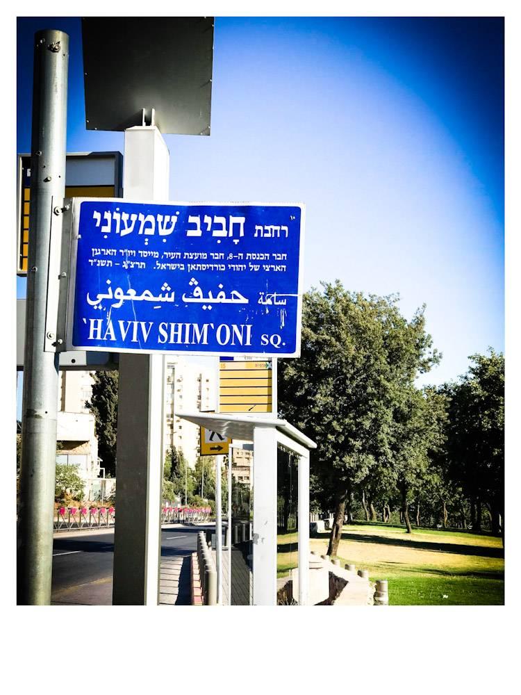 Haviv Shimoni Square©Yakira Shimoni Fulks—Kiras Art and Poetry